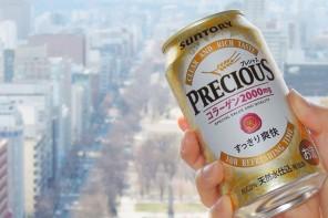 Collagen Infused… Beer?